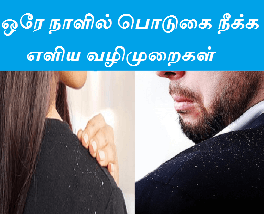 How to remove dandruff in tamil