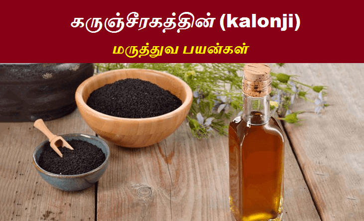 karunjeeragam for hair in tamil