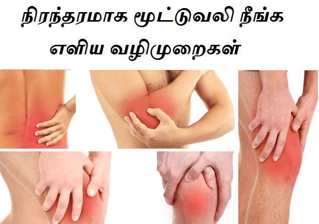 knee pain treatment in tamil