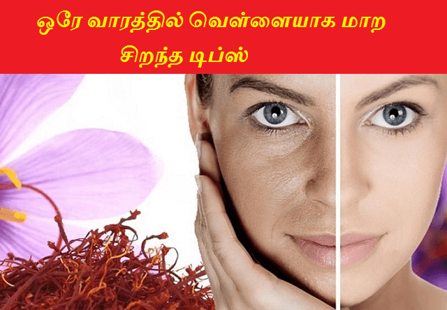 natural tips to increase face colour in tamilnatural tips to increase face colour in tamil