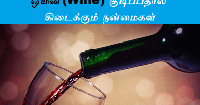 wine benefits in tamil