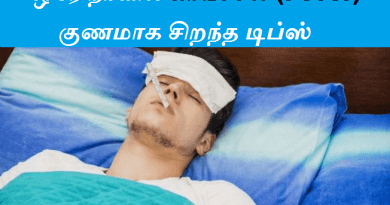fever treatment in tamil