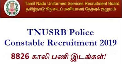 TNUSRB recruitment- 2019