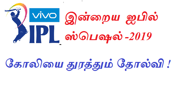today ipl 2019