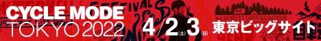 CYCLE MODE international 2011 日本最大級の自転車エンターテインメントショー