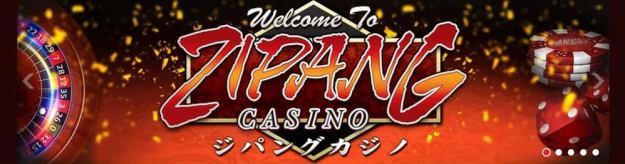 ジパングカジノのおすすめポイント