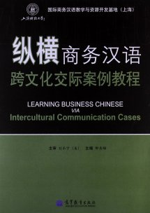 Intercultural Business Communications - Year of Clean Water