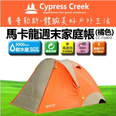 賽普勒斯Cypress Creek 馬卡龍周末家庭帳 橘