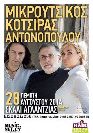 Κύπρος : Γιάννης Κότσιρας, Θάνος Μικρούτσικος, Ρίτα Αντωνοπούλου