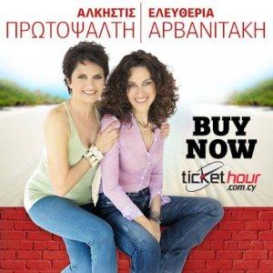 Κύπρος : Άλκηστις Πρωτοψάλτη - Ελευθερία Αρβανιτάκη