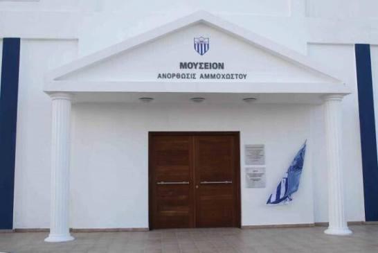 Anorthosis Famagusta Museum
