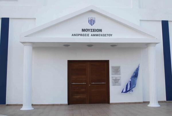 Anorthosis Famagusta Museum