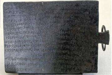 The Idalion Bronze Tablet