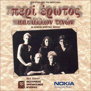 ΘΟΚ: «Περί Έρωτος και άλλων τινών» (1998)