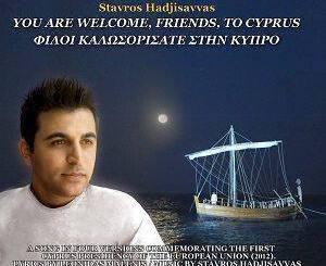 Σταύρος Χατζησάββας Φίλοι καλωσορίσατε στην Κύπρο