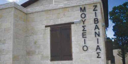 Μουσείο Ζιβανίας Βάσας Κοιλανίου