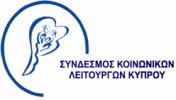 Σύνδεσμος Κοινωνικών Λειτουργών Κύπρου