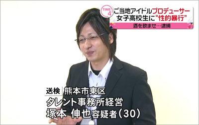 性的暴行の塚本伸也容疑者アイドル私物化の素顔と「弱小事務所の危険性」の画像1