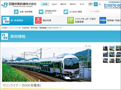 赤字過ぎるJR四国……このままでは、瀬戸大橋線以外が全廃されるかも?の画像1