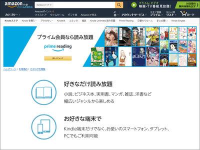 紙の本にアクセスする機会も増加する? Amazonの「Prime Reading」は便利だと認めようの画像1