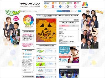 TOKYO MX個人情報流出で犯罪被害の可能性……「出演者の情報もなんらかの形で?」の画像1