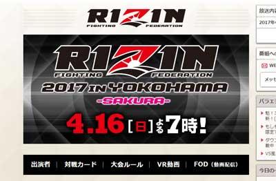 女子頼みの格闘技『RIZIN』が『フルタチさん』並みの爆死で、次回放送に暗雲の画像1