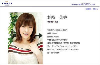 sugizakimika0806wb.jpg