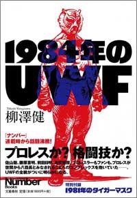 前田日明は、本当にただの「ヘタクソ」だったか……ベテランプロレス記者が読み解く『1984年のUWF』の画像1