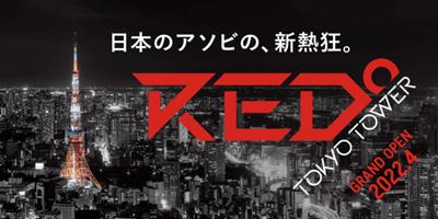 上野にゲーミングサウナ、東京タワーにeスポーツ施設が来年開業!? ゲーマーの新たな聖地になるか?の画像1