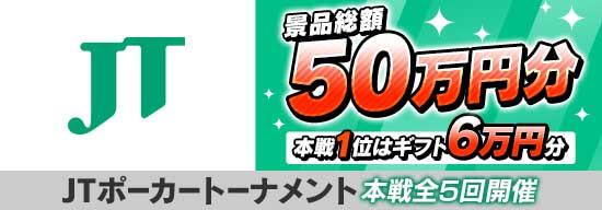 JTポーカートーナメントもうすぐ開催!m HOLDEMで景品総額50万円!! 五輪種目(になるかもしれない)頭脳スポーツをアプリで始めるチャンスの画像1