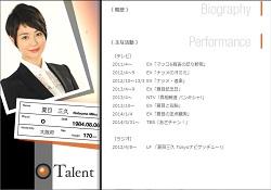 natsumemiku_official.jpg