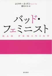 男もファッションも大好きなフェミニストが、「男らしさ」に苦しむ男性も救う?の画像1