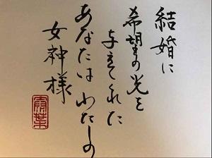 yasuha_handwriting