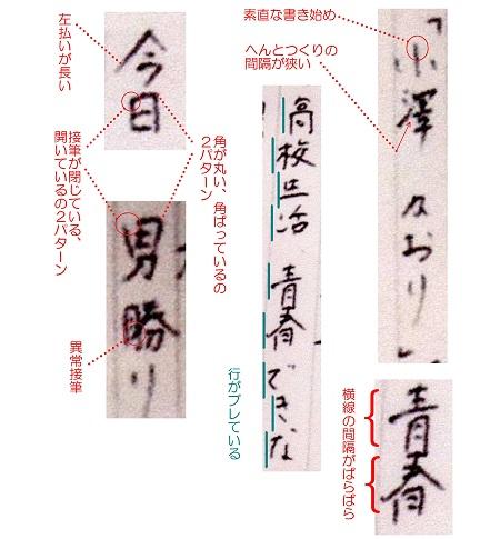 zawachin_handwriting2