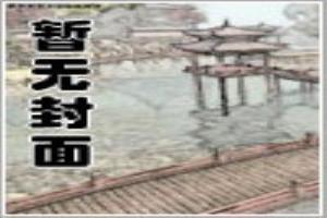 武道霸主最新章節列表,蜀狂人作品-武道霸主-大筆趣