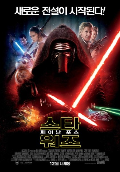 Poster japonais Star Wars Force Awakens