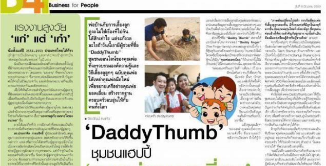 กรุงเทพธุรกิจ DaddyThumb3