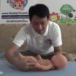เด็กทารกแรกเกิดควรนอนท่าไหนดีนะ? พ่อทำได้