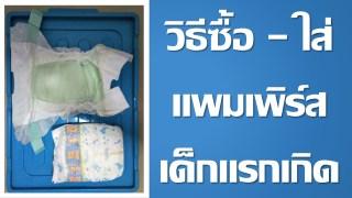 วิธีซื้อใส่แพมเพิร์ทเด็กแรกเกิด