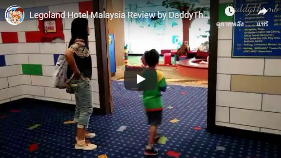 Legoland Hotel Malaysia Review by DaddyThumb