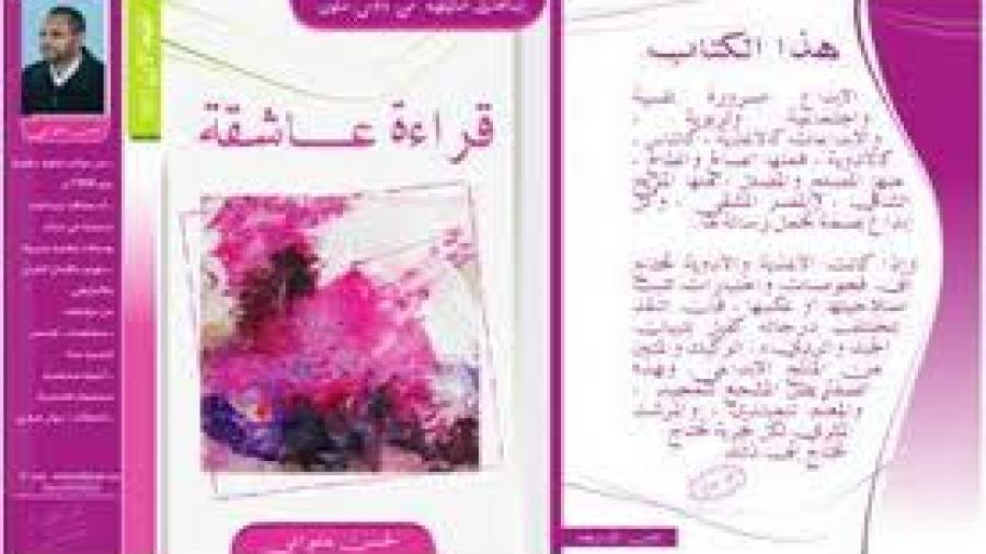 """اليماني: قراءة عابرة لكتاب """" قراءة عاشقة لإبداعات أمازيغية """" لملواني لحسن"""