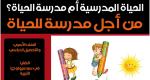 «مدرسة الوطن» جريدة تربوية يكتبها القراء