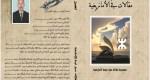 مقالات في الأمازيغة،عنوان كتاب جديد للحسن أمقران