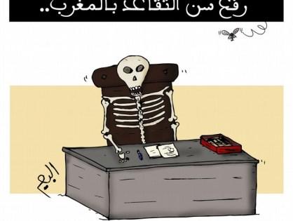 رفع سن التقاعد بالمغرب..