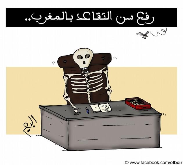 رفع سن التقاعد ..