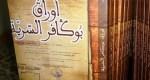 قراءة في كتاب » أوراق بوكافر السرية » للأستاذ ميمون أم العيد