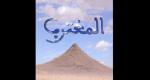 » المغترب » لابن الجنوب الشرقي محمد برشي