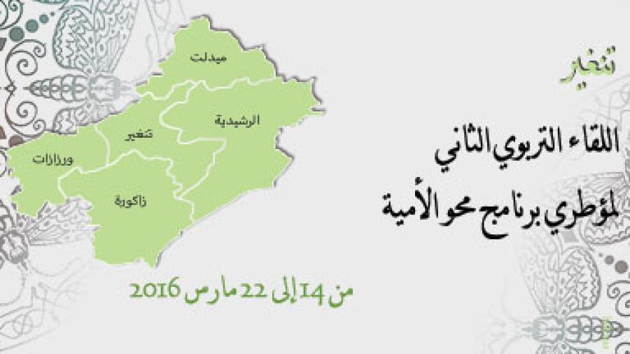 اللقاء التربوي الثاني لمؤطري برنامج محو الأمية بإقليم تنغير من 14 إلى 22 مارس (البرنامج الكامل)