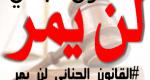 نشطاء: هكذا تمكنت «داعش» من اختراق القانون الجنائي المغربي
