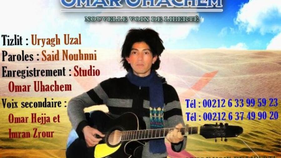 """""""أُورْيَاغْ أُوزَالْ"""" عنوان الأغنية الجديدة للفنان الأمازيغي الشاب عمر أوهاشم"""